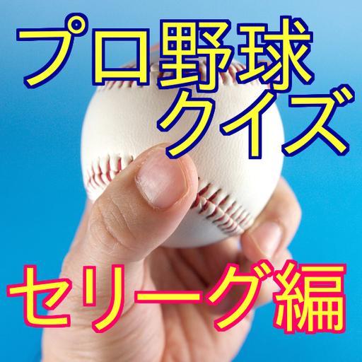 野球クイズ-プロ野球セリーグ編-各球団の記録やエピソード 運動 App LOGO-硬是要APP
