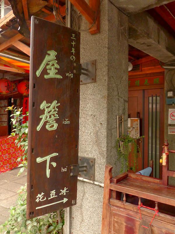 Miaoli county. Nanzhang puis Dahu la capitale de la fraise... - P1050192.JPG