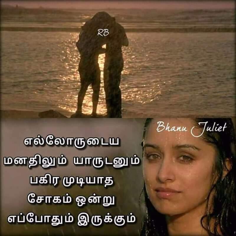 Sad Love Kavithai ~ Tamil Kavithaigal