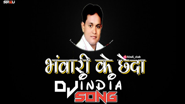 Bhawari Ke Chheda Aagar Anand Cg Song Dj Doman DSK UT Mix 2018