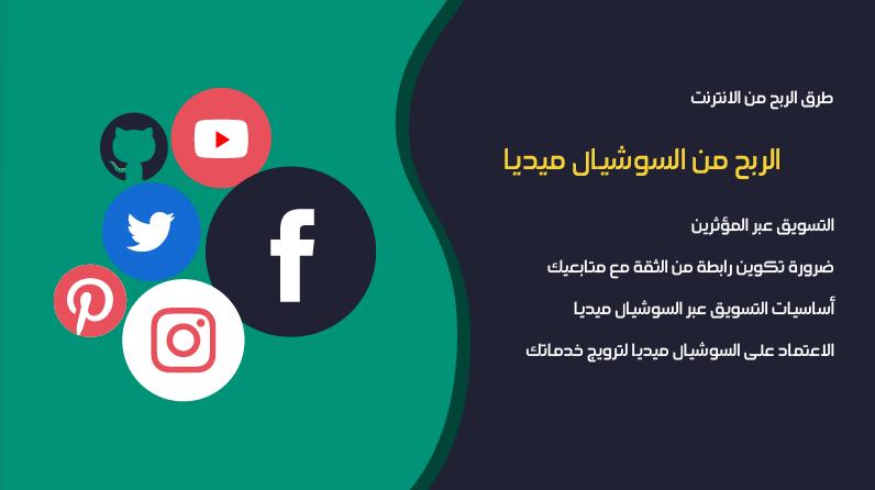 الربح من الانترنت عن طريق المتابعين على مواقع التواصل الاجتماعي