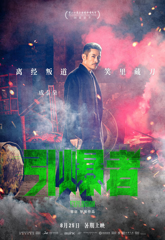 Explosion China Movie