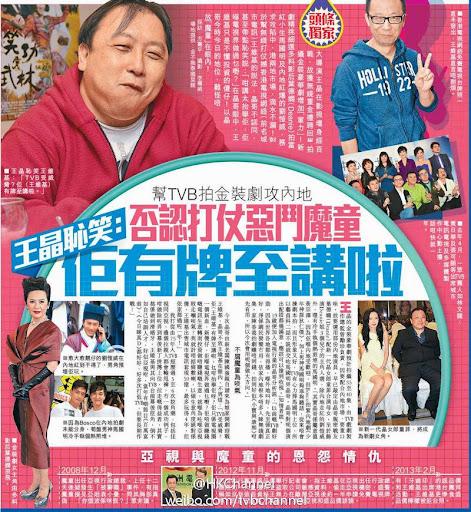 王晶幫TVB拍金裝劇攻內地 恥笑王維基