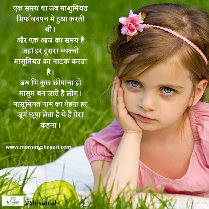 मासूम, masoom, innocent Shayari