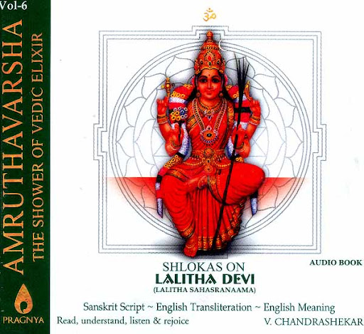 Amruthavarsha Vol. 06 (Shlokas On Lalitha Devi) Devotional Album MP3 Songs