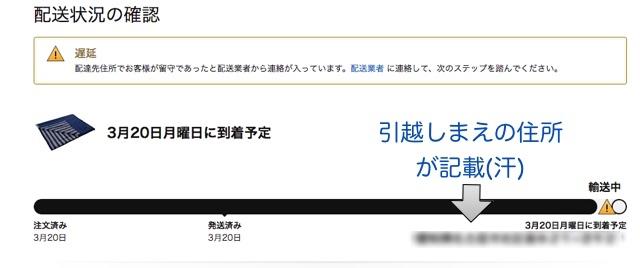 Amazon配送状況