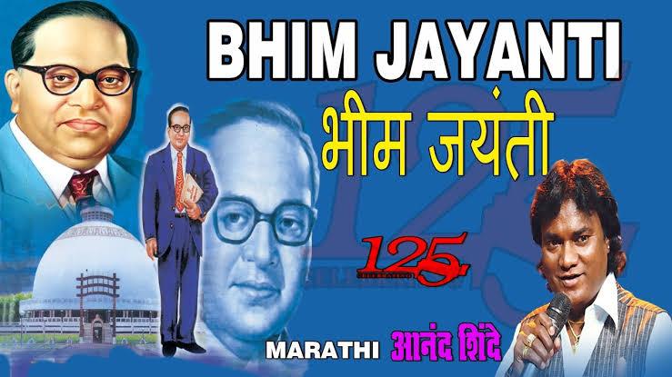 A for ambedkar song lyrics  Buddha bhim geetmala