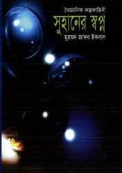 সুহানের স্বপ্ন by মুহম্মদ জাফর ইকবাল