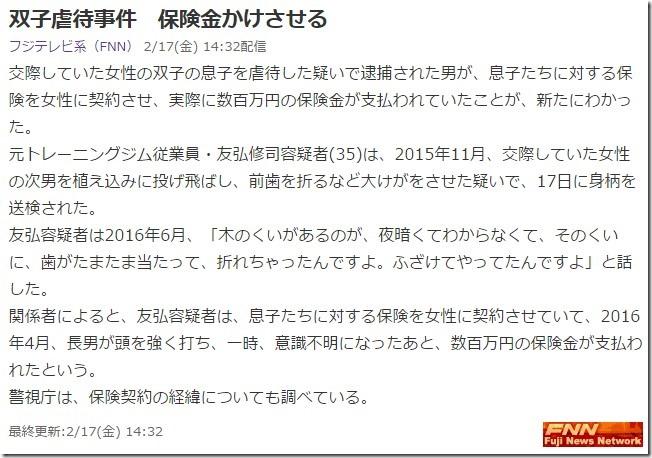友弘修司容疑者(35)2017.02.17fnn1432-3
