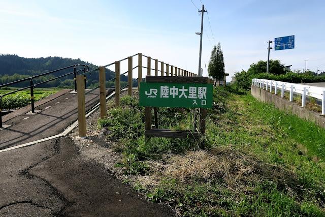 陸中大里駅
