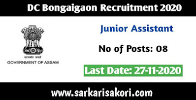 DC Bongaigaon Recruitment 2020