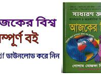 আজকের বিশ্ব  Full Book - PDF Download