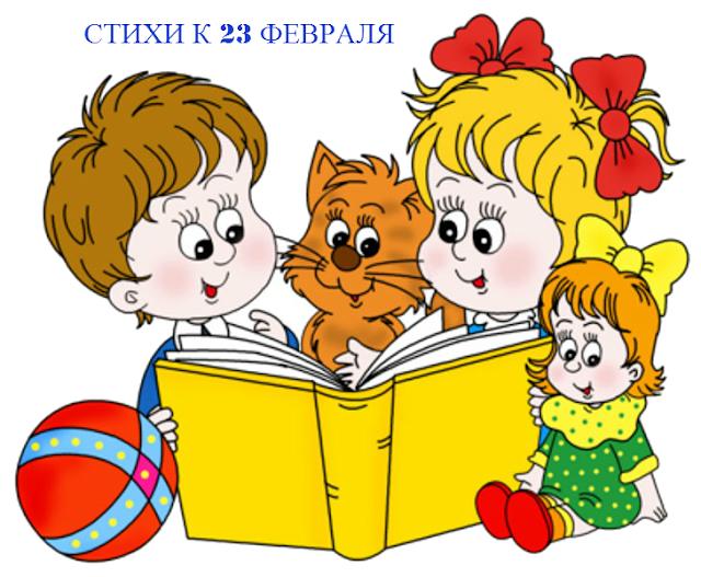 Детские стихи к 23 февраля