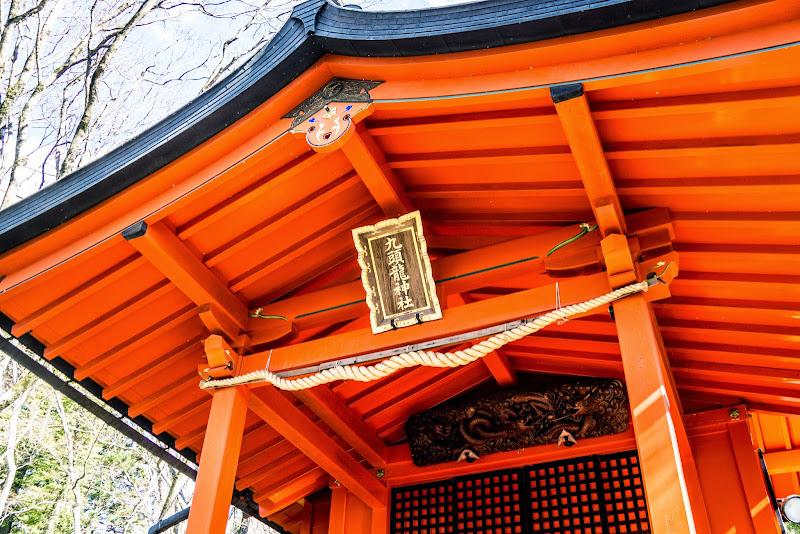 箱根 九頭龍神社本宮 写真2
