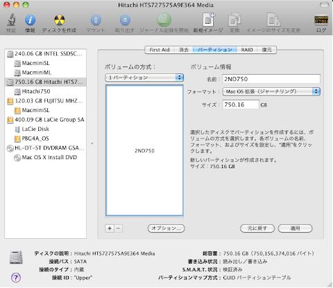 HDDをフォーマット
