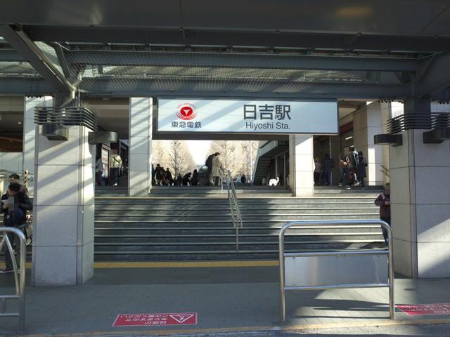 日吉駅西口の入口