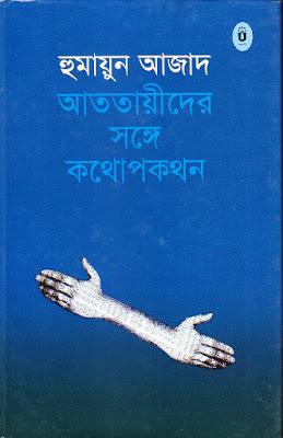 আততায়ীদের সঙ্গে কথোপকথন - হুমায়ুন আজাদ