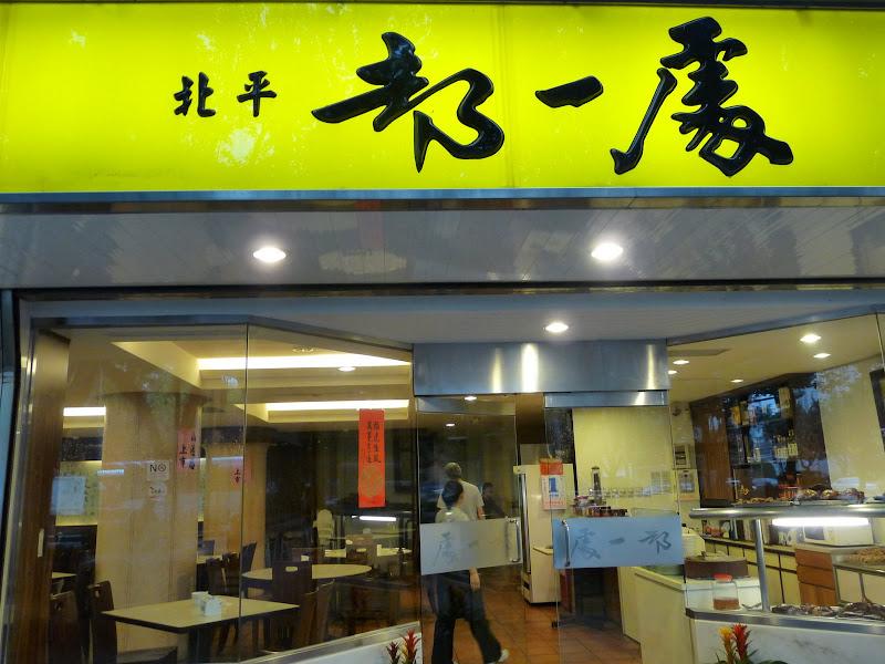 restaurant Pékinois