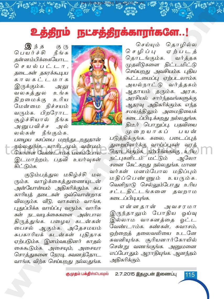 Nakshathira Guru Peyarchi 2015-2016
