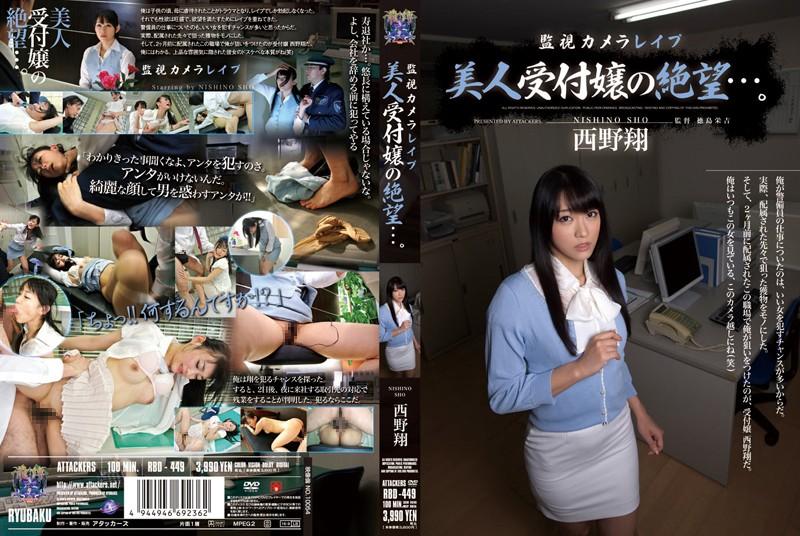 RBD-449 Nishino Shou Solowork Voyeur Rape Abuse OL