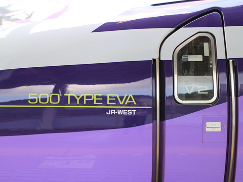 JR西日本 山陽新幹線「こだま741号」 500 TYPE EVA 新岩国駅にて その3