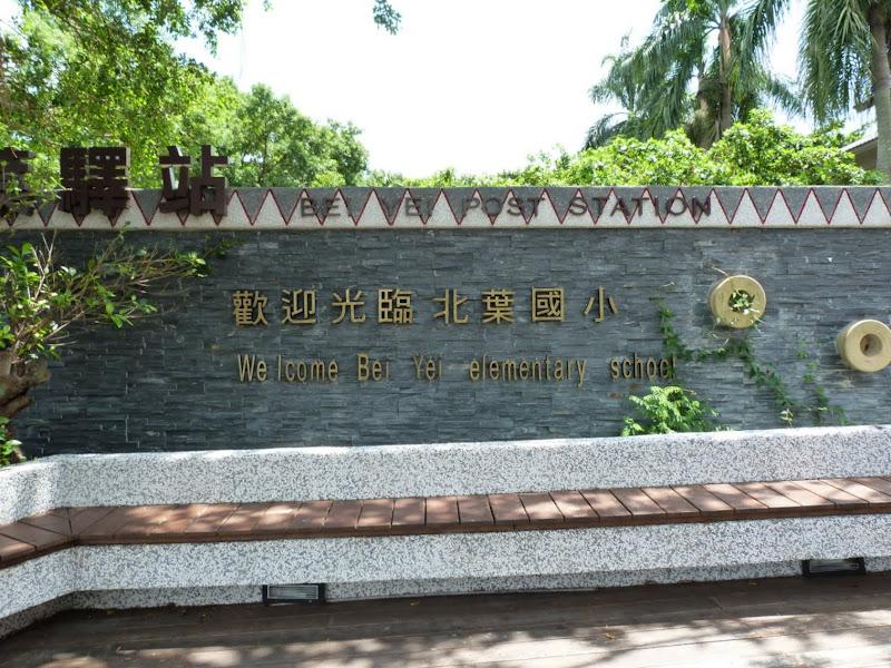 Tainan County.De Dona village à Meinong via Sandimen en scooter.J 12 - P1220596.JPG