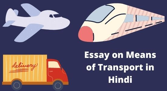 Essay on Means of Transport in Hindi