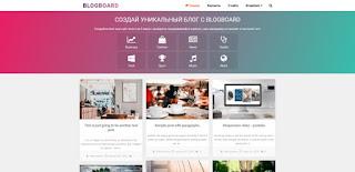 Blogboard Тема для Blogger Grid