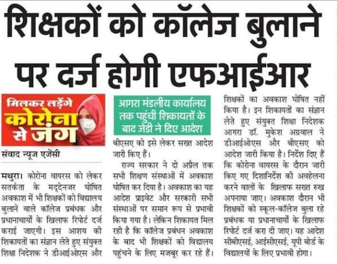 मथुरा: शिक्षकों को कॉलेज बुलाने पर दर्ज होगी एफआईआर