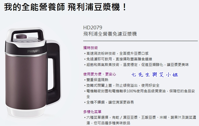 20 飛利浦豆漿機 HD2079 21 飛利浦豆漿機 HD2079 飛利浦,豆漿機,營養,免過濾,健康,早餐,美容