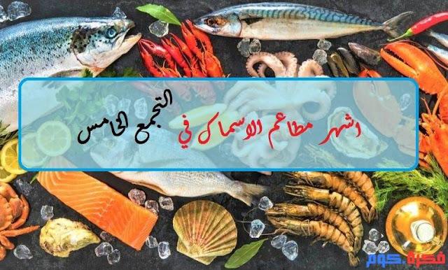 افضل مطاعم الاسماك فى التجمع الخامس