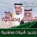 شيلات سعودية وطنية بدون انترنت icon