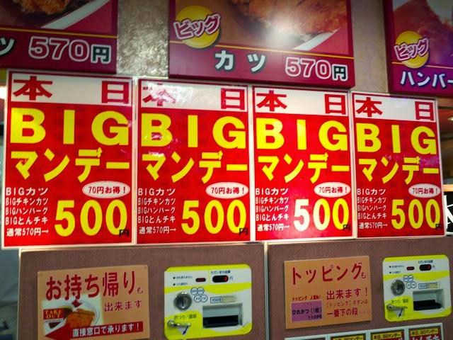 BIGマンデーの赤いポスター4連発