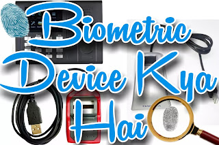 Biometric machine Kya hai, Biometric device kya hai