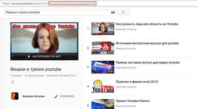 встроить плейлист youtube на сайт