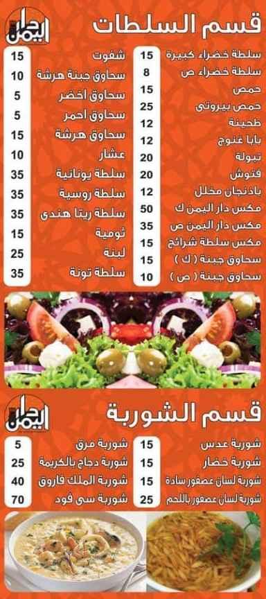 منيو دار اليمن