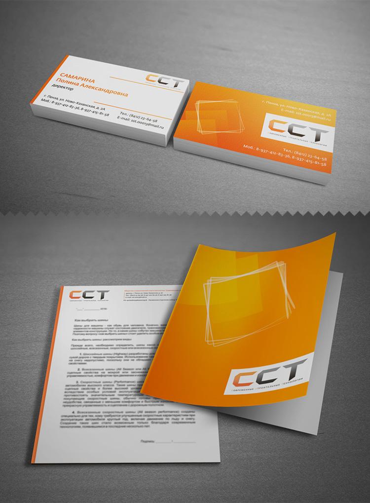 branding_sst (2).jpg
