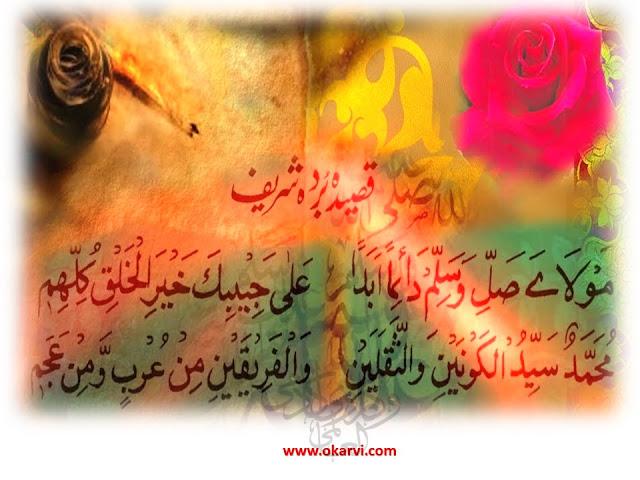 Qaseedah-e-Burdah Shareef
