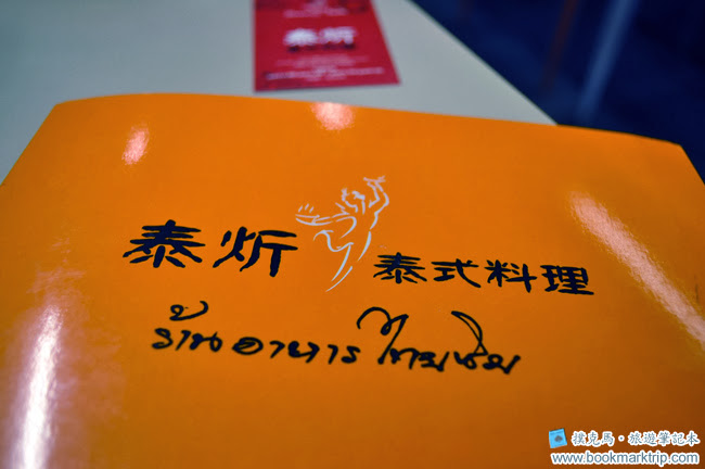 泰炘泰式料理菜單