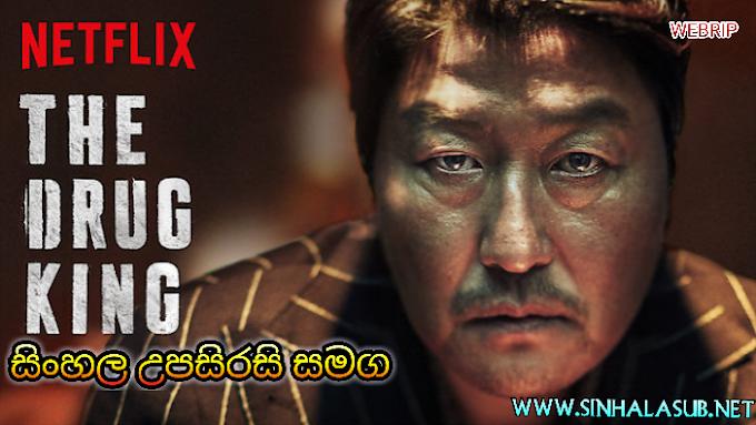 The Drug King (2018) Sinhala Subtitled | සිංහල උපසිරසි සමග | මෙත් රජු