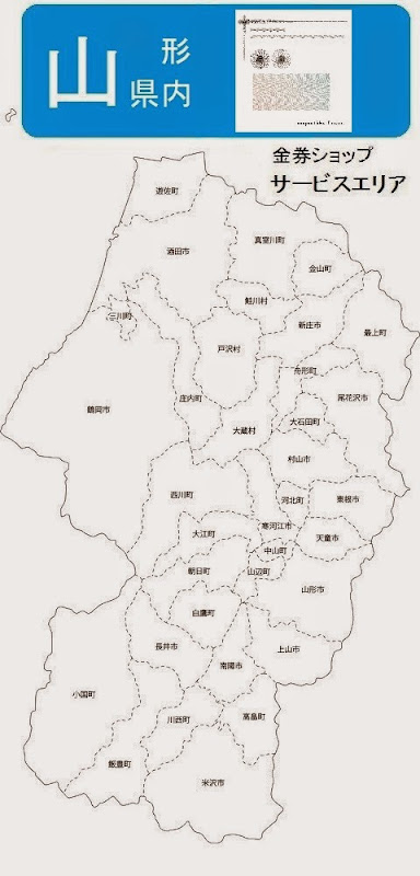 山形県内の金券ショップ情報・記事概要の画像