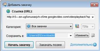 добавить закачку видео в download master
