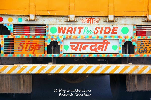 Truck slogans in India - Maa - Wait for side - Chandni - Stop