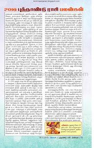 Tamil Puthandu Rasipalan from Dinakaran - Jothida Rathna K P Vidyadaran