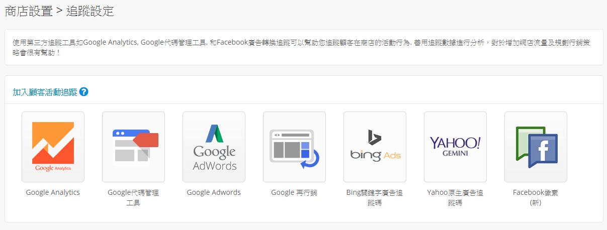 Shopline 提供嵌入多種分析工具與廣告成效追蹤工具的功能