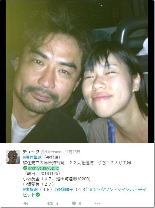 長野大麻22人逮捕tw01