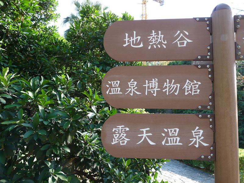 TAIWAN..Taipei,Xinbeitou Musée aborigène , Musée des sources chaudes et mémorial Sun Yat Sen 01/2009 - Xinbeitou%2B149.jpg