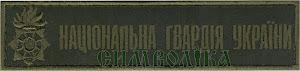 Національна Гвардія України  фон олива захисний 13*25 мм нагрудний напис