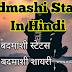 600+{Latest} Badmashi Status In Hindi-Badmashi Shayari in Hindi 2021-कातिल स्टेटस इन हिंदी