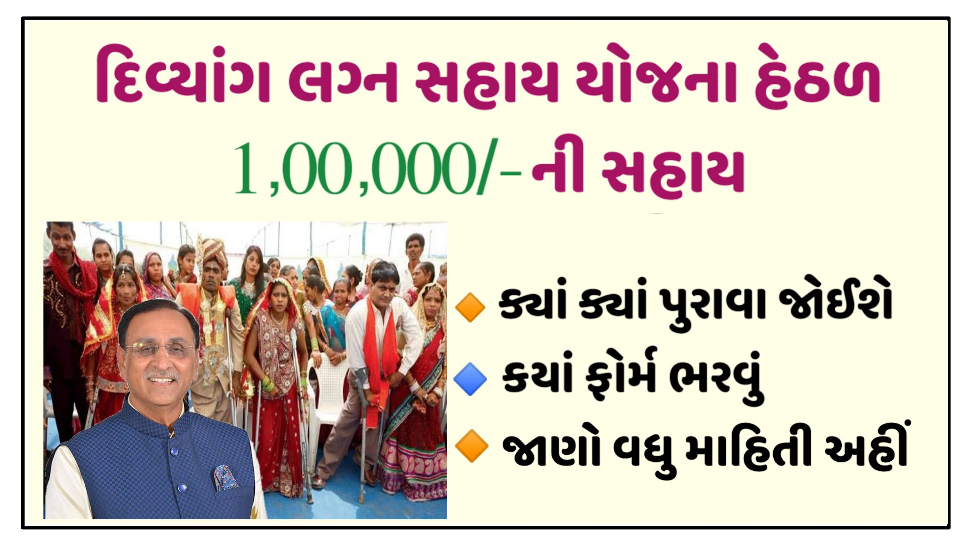Divyang Marriage Assistance Scheme 1,00,000 Help 2021